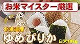 北海道産 白米 ゆめぴりか 10kg (5kg×2) (検査一等米) 平成28年産
