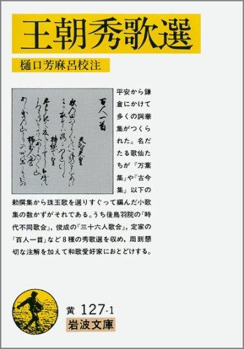 王朝秀歌選 (岩波文庫)の詳細を見る