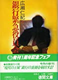 銀行緊急役員会 (徳間文庫 416-1)