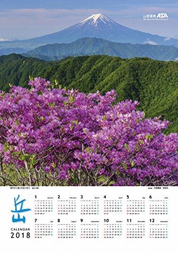 山岳写真ASA 2018年カレンダー 岳 発売日