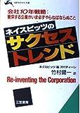 サクセストレンド―会社10年戦略:繁栄する企業がいま必ずやらねばならぬこと (知的生きかた文庫)