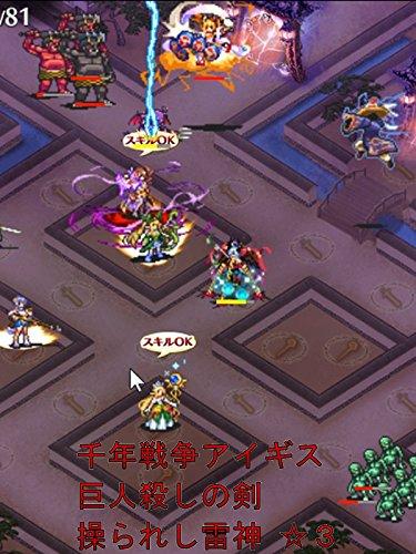 ビデオクリップ: 千年戦争アイギス 巨人殺しの剣 操られし雷神