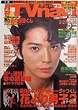 月刊 TVnavi (テレビナビ) 中部版 2007年 04月号 [雑誌] -