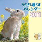 うさぎと暮らすカレンダー2011 ([カレンダー])