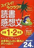 スイスイ!ラクラク!!読書感想文 小学1・2年生
