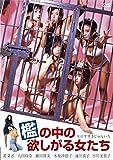 檻の中の欲しがる女たち [DVD]