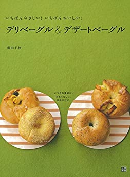 [藤田 千秋]のいちばんやさしい!いちばんおいしい!デリベーグル&デザートベーグル