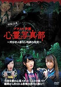 グラドル学園 心霊写真部 [DVD]