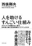 人を助けるすんごい仕組み——ボランティア経験のない僕が、日本最大級の支援組織をどうつくったのか