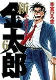 新サラリーマン金太郎 6 (ヤングジャンプコミックス)