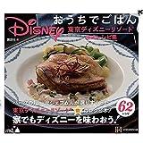 Disney おうちでごはん 東京ディズニーリゾート公式レシピ集