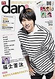 TVガイドdan[ダン]vol.9 (TOKYO NEWS MOOK 536号)