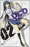 DCD Diamond Cut Diamond 2 (少年サンデーコミックス)