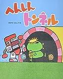 へんしんトンネル (読みきかせ大型絵本)