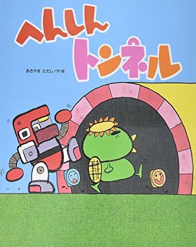 へんしんトンネル (読みきかせ大型絵本)の詳細を見る