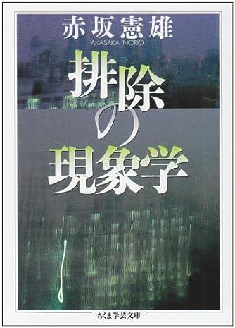排除の現象学 (ちくま学芸文庫)