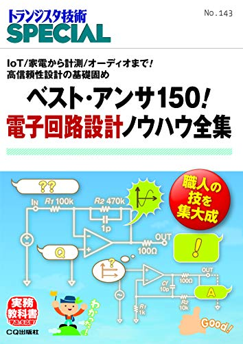 [画像:ベスト・アンサ150!  電子回路設計ノウハウ全集(TRSP No.143) (トランジスタ技術SPECIAL)]