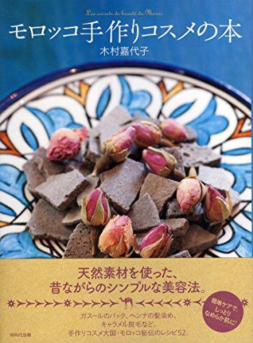 モロッコ手作りコスメの本の詳細を見る