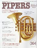 パイパーズ 2011年12月号 No.364 [雑誌]