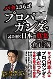 バカよさらば - プロパガンダで読み解く日本の真実 - 画像
