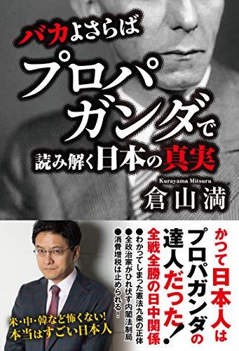 バカよさらば - プロパガンダで読み解く日本の真実 -