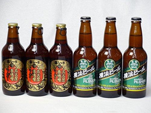 クラフトビールパーティ6本セット 名古屋赤味噌ラガー330ml×3本 横浜ビールピルスナー330ml×3本