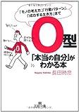 O型「本当の自分」がわかる本—「モノの考え方」「行動パターン」、「成功する生き方」まで (王様文庫)