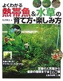 よくわかる熱帯魚&水草の育て方・楽しみ方