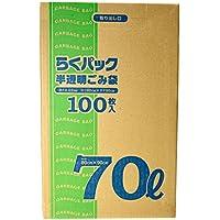 日本技研工業 らくパック ゴミ袋 半透明 70L 80×90cm 厚み0.02mm 強くて裂けにくい 収納しやすい箱タイプ 中身が見える PS-70 100枚入