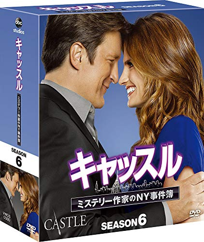 キャッスル/ミステリー作家のNY事件簿 シーズン6 コンパクト BOX [DVD]
