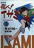 飛べ!イサミ / 長谷川裕一 のシリーズ情報を見る