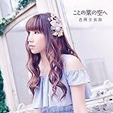 ことの葉の空へ(初回生産限定盤)(DVD付)