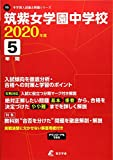 筑紫女学園中学校 2020年度用 《過去5年分収録》 (中学別入試問題シリーズ Y3)