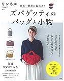 リンネル特別編集 世界一簡単に編める! ズパゲッティのバッグと小物 (TJMOOK)