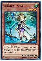 遊戯王/第9期/SPTR-JP024 霊獣使い ウェン