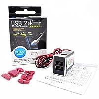エルエコー 急速充電対応! 車載 増設USB充電イルミポート トヨタ/ダイハツ車 汎用 (ブルー発光) 取説付