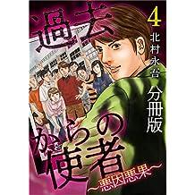 過去からの使者~悪因悪果~ 分冊版 4話 (まんが王国コミックス)
