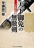 天下御免の無敵剣 ご落胤の血闘 (コスミック時代文庫)