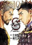 Sエス―最後の警官― (10) (ビッグコミックス)