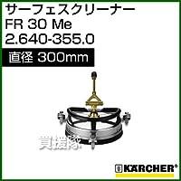 ケルヒャー 高圧洗浄機用 サーフェスクリーナー FR30Me Φ300mm 2.640-355.0