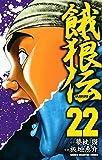 餓狼伝 22 (少年チャンピオン・コミックス)