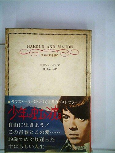 少年は虹を渡る―ハロルドとモード (1972年)の詳細を見る