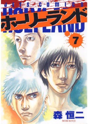 ホーリーランド 7 (ジェッツコミックス)