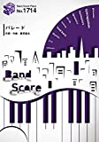 バンドスコアピース1714 パレード by BUMP OF CHICKEN  ~映画『寄生獣』主題歌