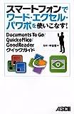 スマートフォンでワード・エクセル・パワポを使いこなす! Documents To Go/ Quickoffice/ GoodReaderクイックリファレンス