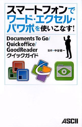 スマートフォンでワード・エクセル・パワポを使いこなす! Documents To Go/ Quickoffice/ GoodReaderクイックリファレンスの詳細を見る