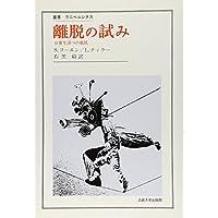 Amazon.co.jp: スタンリー・コー...