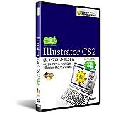 Illustrator CS2:DVD講座 中編