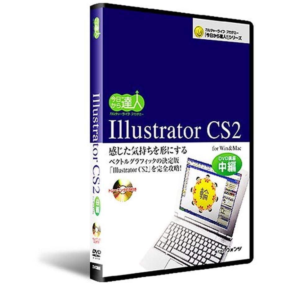 要塞在庫メロディアスIllustrator CS2:DVD講座 中編