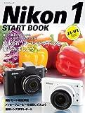 Nikon 1 START BOOK (マイナビムック)